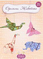 Оригами. Животные