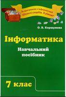 Навчальний посібник. Інформатика. 7 клас