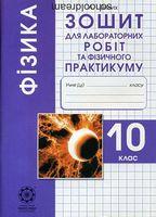 Фізика. 10 клас. Зошит для лабораторних робіт та фізичного практикуму