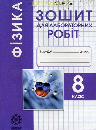 гдз для зошита для лабораторних робіт з фізики 8 клас