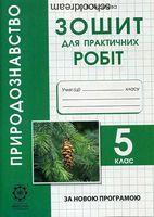 Природознавство. 5 клас. Зошит для практичних робіт