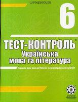 Тест-контроль. Українська мова і література. 6 клас. Оновлена програма 2017 + Безкоштовний додаток для вчителя