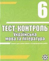 Тест-контроль. Українська мова і література. 6 клас. + Безкоштовний додаток для вчителя