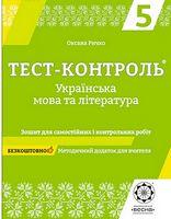 Тест-контроль. Українська мова і література. 5 клас. Оновлена програма 2017 + Безкоштовний додаток для вчителя