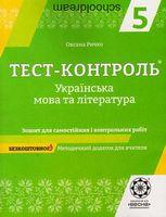 Тест-контроль. Українська мова і література. 5 клас. + Безкоштовний додаток для вчителя