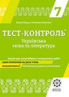 Тест-контроль. Українська мова і література  7 клас(3-е видання)