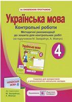 Методичні рекомендації до зошита для контр. робіт з укр. мови. 4 кл.