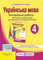 Методичні рекомендації до зошита для контр. робіт з укр. мови. 4 кл. (за оновленою програмою)