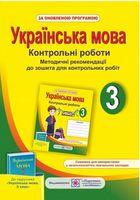 Методичні рекомендації до зошита для контр. робіт з укр. мови. 3 кл.   (за оновленою програмою)