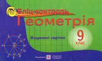 Бліц-контроль з геометрії. 9 кл.