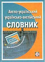 Англо-український, українсько-англійський словник. (Серія «МКК»).