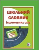 Шкільний словник іншомовних слів. (Серія «МКК»/тв.).