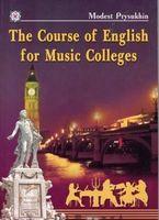 Посібник з теорії музики англійською мовою для музичних коледжів.