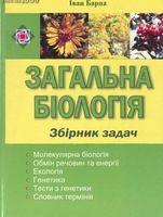 Загальна біологія. Збірник задач.