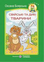 Свійські та дикі тварини. Вірші, загадки. (Серія «Дитина і світ»).