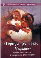 Горнусь до тебе, Україно. Сценарії позакласних заходів з укр.словесності. (Серія «МТС»).