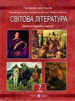 Демонстраційні картки зі світової літератури. 7 кл. (Колір. 30*40см).