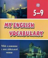Мій словник з англійської мови. 5–9 кл.