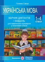 Збірник диктантів і завдань для тематичного опитування з укр. мови у початкових класах.