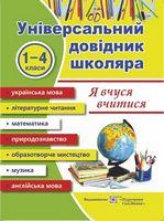 Універсальний довідник «Я вчуся вчитися»     ().