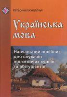 Посібник для абітурієнтів з української мови. (тв.).