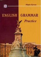 Граматика англійської мови. Посібник.