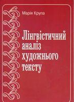 Лінгвоаналіз художнього тексту.
