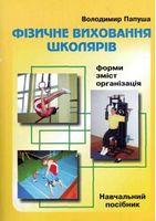 Фізичне виховання школярів. Форми, зміст, організація навчання.
