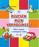 Мій словник з німецької мови. 1–4 кл.