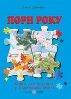 Пори року. Книга для читання у початковій школі.