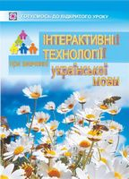 Інтерактивні технології при вивченні української мови.