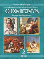 Демонстраційні картки зі світової літератури. 8 кл. (Колір. 30*40см).