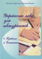Українська мова для абітурієнтів. (Правопис, диктанти).