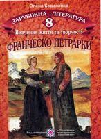 Вивчення життя і творчості Ф. Петрарки. 8 кл.