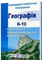Календарно-тематичне планування з географії, економіки. 6–10 кл. 2017/2018 н.р.