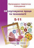 Календарно-тематичне планування з обслуговуючої праці. 5–11 кл. 2016/2017 н.р.