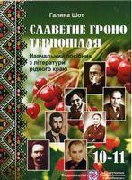 Славетне гроно Тернопілля. Література рідного краю. 10-11 кл.