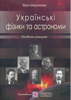 Українські фізики та астрономи. Посібник-довідник (мк.).