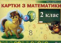 Картки з математики. 2 кл.