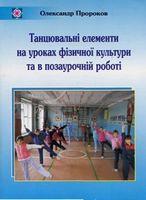 Танцювальні елементи на уроках фізичної культури та в позаурочній роботі.
