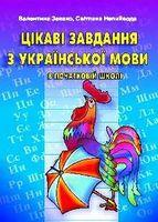 Цікаві завдання з укр. мови в початковій школі. Посібник для вчителя.