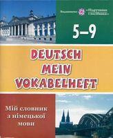 Мій словник з німецької мови. 5–9 кл.