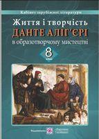 Життя і творчість Данте Аліг'єрі в образотворчому мистецтві. 8 кл. (картки).