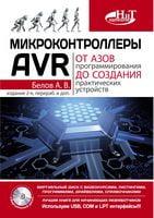 Микроконтроллеры AVR: от азов программирования до создания практических устройств. 2-е изд. (+ Виртуальный  диск)