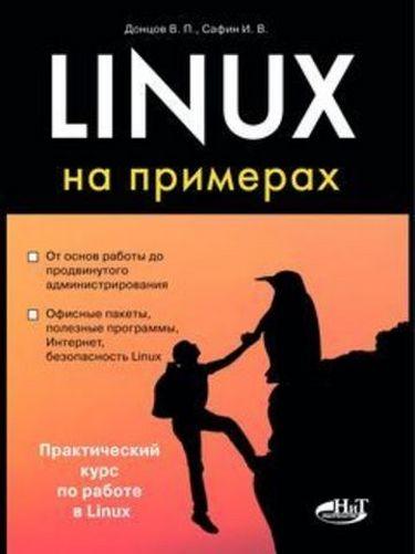 Linux+%D0%BD%D0%B0+%D0%BF%D1%80%D0%B8%D0%BC%D0%B5%D1%80%D0%B0%D1%85 - фото 1
