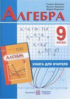 Книга для вчителя з алгебри. 9 кл. (Методичні вказівки та поради).