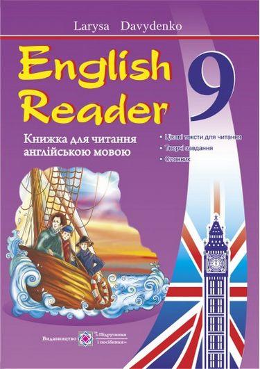 16 November 2017 Гдз english reader 5 класс лариса давыденко