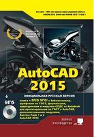 AutoCAD 2015. Книга + DVD с библиотеками, шрифтами по ГОСТ, модулем СПДС от Autodesk, форматками, дополнениями и видеоуроками