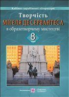 Творчість Мігеля де Сервантеса в образотворчому мистецтві. 8 кл. (картки).