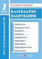 Календарне планування. 2 кл. 2017-2018 н.р.+міні-каталог